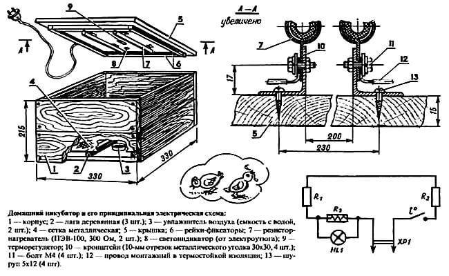 Схема для сборки инкубатора